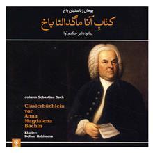آلبوم موسيقي کتاب آنا ماگدالنا باخ