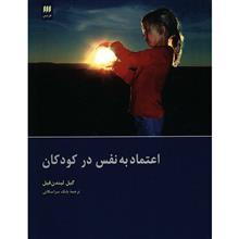 کتاب اعتماد به نفس در کودکان