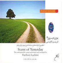 آلبوم موسيقي بوي ديروز 2 - فريبرز لاچيني