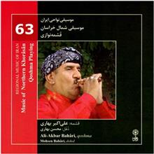 Music Of Northern Khorasan Qoshma Playing by Ali Akbar Bahari Music Album