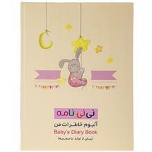 آلبوم عکس ني ني نامه سري خاطرات من پيش از تولد تا مدرسه طرح خرگوش خوشحال