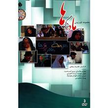 سريال تلويزيوني مدرسه مادربزرگ ها اثر غلامرضا رمضاني