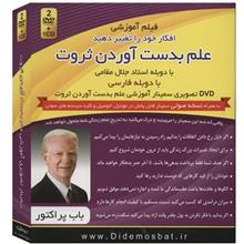 Kilid Amoozesh Science To Gain Wealth by Bob Proctor Multimedia Training