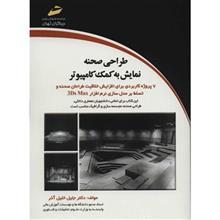 کتاب طراحي صحنه نمايش به کمک کامپيوتر اثر جليل خليل آذر
