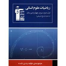 کتاب مجموعه طبقه بندي شده رياضيات علوم انساني اثر گروه مولفان