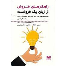 کتاب راهکارهاي فروش از زبان يک فروشنده اثر باقر ناصري