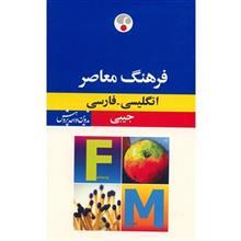 کتاب فرهنگ معاصر جيبي انگليسي - فارسي اثر محمدرضا باطني