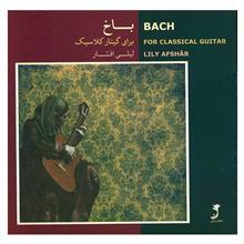 آلبوم موسيقي باخ براي گيتار کلاسيک - ليلي افشار