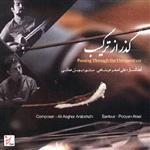 آلبوم موسيقي گذر از ترکيب - علياصغر عربشاهي و پويان عطايي