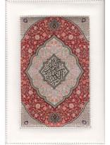 قرآن(باجعبهابری،نیریزی،وزیری)