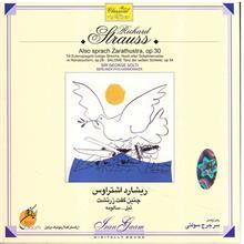 آلبوم  موسيقي چنين گفت زرتشت - ريشارد اشتراوس