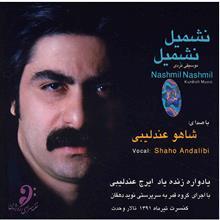 آلبوم موسيقي نشميل نشميل - شاهو عندليبي