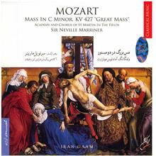 آلبوم موسيقي مس بزرگ در دو مينور - موتسارت