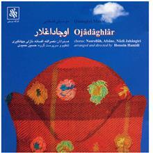 آلبوم موسيقي اوجاداغلار - حسين حميدي