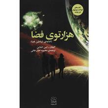 کتاب هزار توي فضا