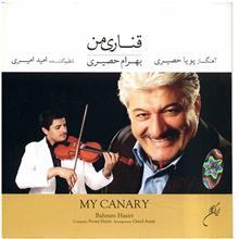 آلبوم موسيقي قناري من - بهرام حصيري