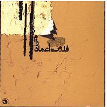 آلبوم موسيقي فلوت - عماد رام