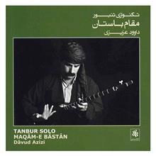 آلبوم موسيقي تکنوازي تنبور (مقام باستان) - داوود عزيزي