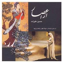 آلبوم موسيقي از اعصار - حسين عليزاده
