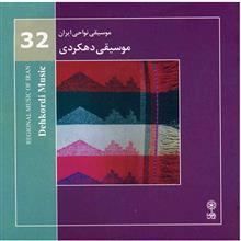 آلبوم موسيقي دهکردي (موسيقي نواحي ايران 32)