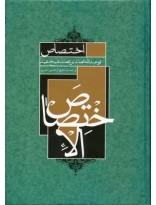 کتاب اختصاص اثر شیخ مفید