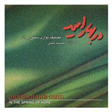 آلبوم موسيقي در بهار اميد - داود آزاد