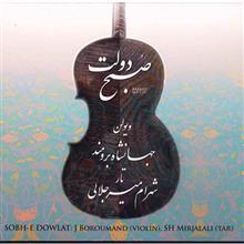آلبوم موسيقي صبح دولت - جهانشاه برومند، شهرام ميرجلالي