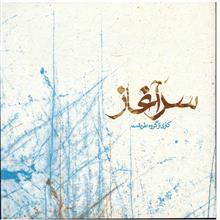 آلبوم موسيقي سرآغاز - گروه طريقت