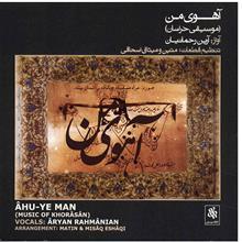آلبوم موسيقي آهوي من - آرين رحمانيان