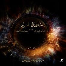 آلبوم موسيقي خداوندان اسرار اثر همايون شجريان و سهراب پور ناظري