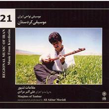 آلبوم موسيقي کردستان (مقامات تنبور) - علي اکبر مرادي