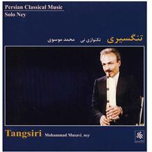 آلبوم موسيقي تنگسيري - محمد موسوي