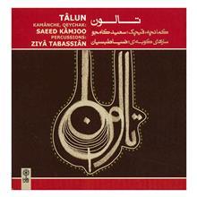 آلبوم موسيقي تالون - سعيد کامجو - ضيا طبسيان