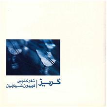 آلبوم موسيقي گريز - نادر گلچين