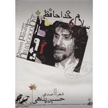 آلبوم موسيقي سلام، خداحافظ - حسين پناهي