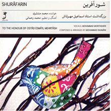 آلبوم موسيقي شور آفرين - محمد منتشري