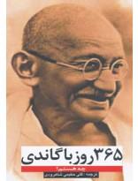 365 روز با گاندی (چه هستم؟)