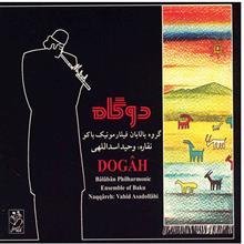 آلبوم موسيقي دوگاه - گروه بالابان فيلارمونيک باکو