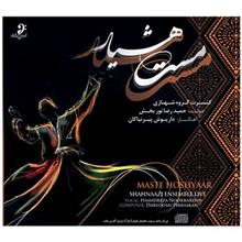 آلبوم موسيقي مست هوشيار اثر حميدرضا نوربخش
