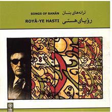 آلبوم موسيقي ترانههاي بنان (روياي هستي) - غلامحسين بنان