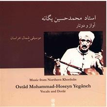 آلبوم موسيقي شمال خراسان (آواز و دوتار) - محمدحسين يگانه