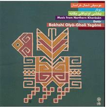 آلبوم موسيقي دوتار - بخشي اولياقلي يگانه