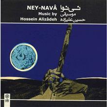 آلبوم موسيقي ني نوا - حسين عليزاده