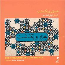 آلبوم موسيقي هزار و يک شب - ليلي افشار