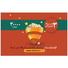 Filmnet 3 month Subscription Card