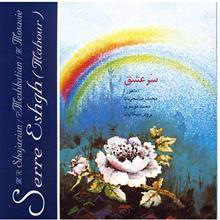 آلبوم موسيقي سر عشق - محمدرضا شجريان