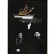 آلبوم  کنسرت ارکستر مهرنوازان - فرهاد فخرالديني با صداي سالار عقيلي