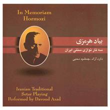 آلبوم موسيقي به ياد هرمزي - داود آزاد