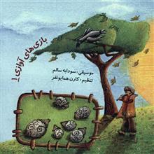 آلبوم موسيقي بازي هاي آوازي 1 - سودابه سالم