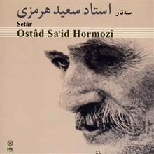 آلبوم موسيقي سه تار استاد سعيد هرمزي